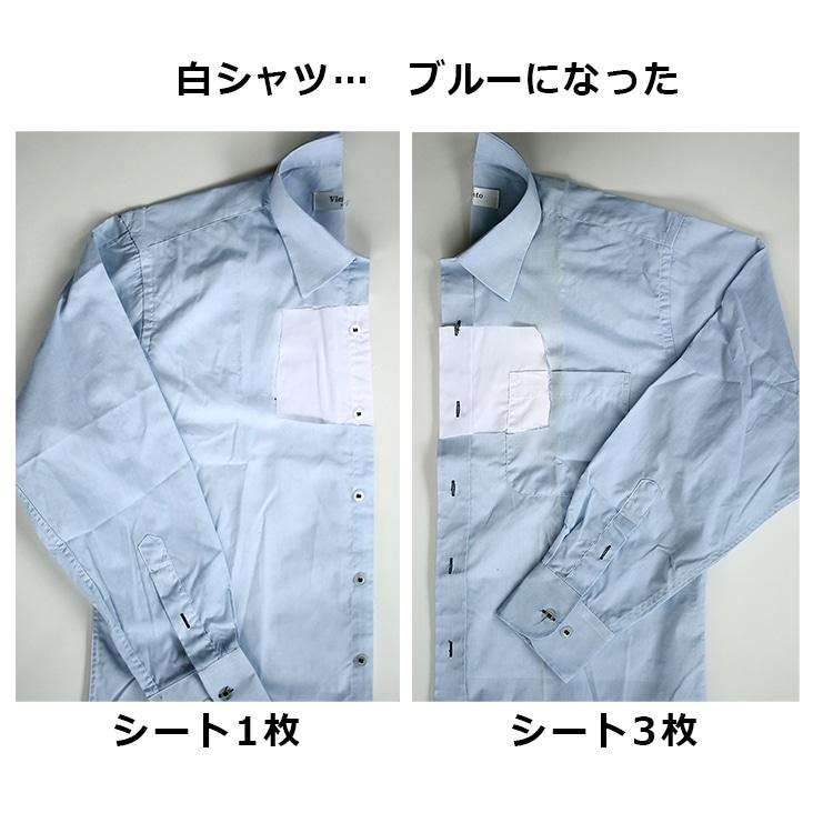 白シャツ・ブルーになった