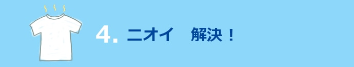 ④ニオイ 解決!width=