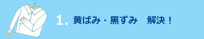 ①黄ばみ・黒ずみ 解決!width=