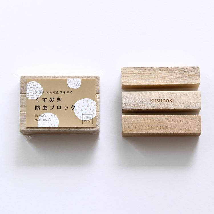 STYLE JAPANくすのき防虫ブロック