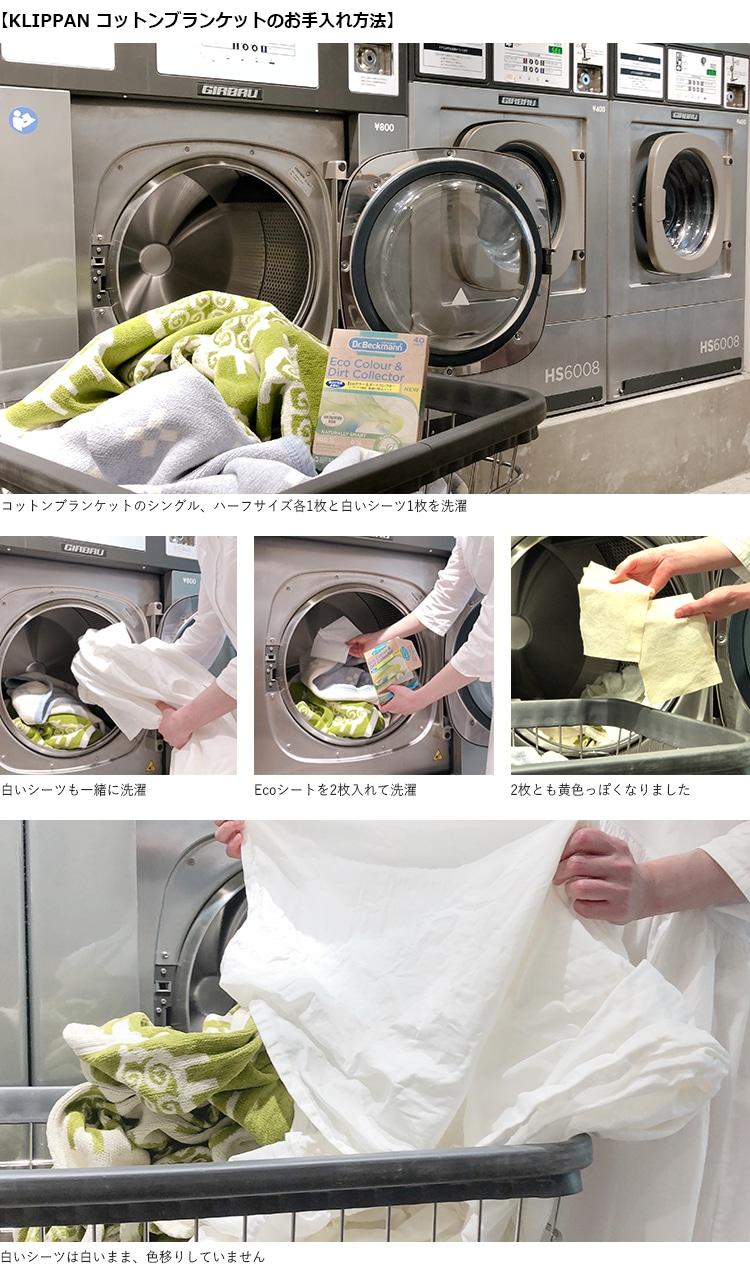 コットンブランケット洗濯